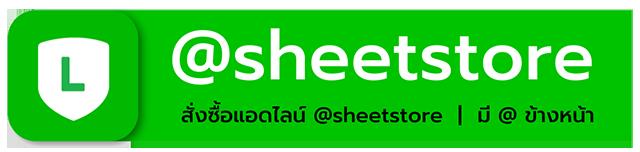 sheetstore